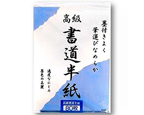 JapanBargain Japanese Chinese Calligraphy Rice Paper, 80 Sheets