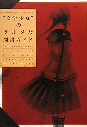 """""""文学少女""""のグルメな図書ガイド"""