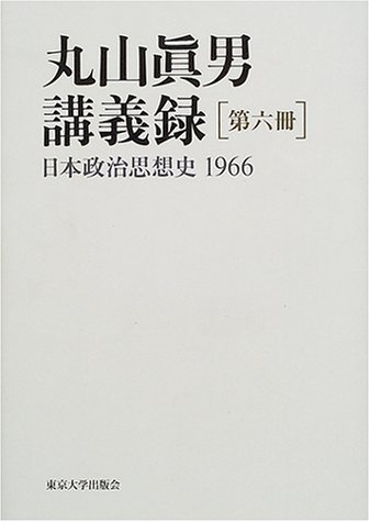丸山眞男講義録〈第6冊〉日本政治思想史 1966