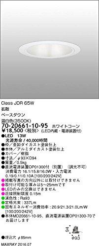 マックスレイ 照明器具 基礎照明 INFIT LEDベースダウンライト φ85 ストレートコーン 拡散タイプ JDR65Wクラス 温白色(3500K) 非調光 70-20661-10-95 B0779V4C7D