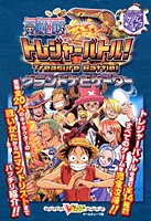 ! From TV animation ONE PIECE Grand Battle Treasure Navigator - GameCube version (V Jump books - game series) (2002) ISBN: 4087792048 [Japanese Import]