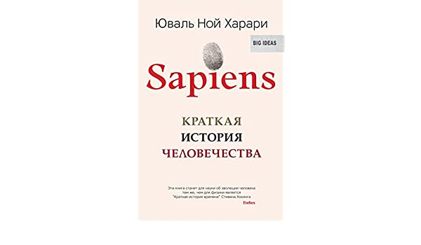 Sapiens: Краткая история человечества (Russian Edition) eBook ...