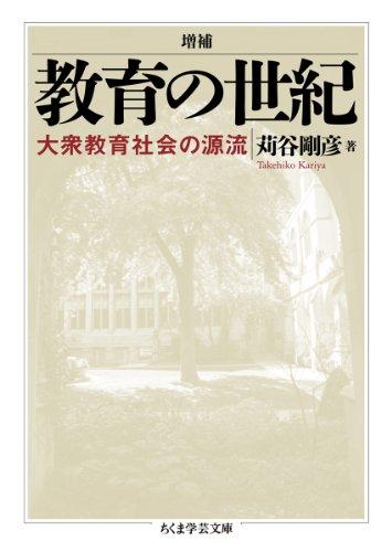 増補 教育の世紀: 大衆教育社会の源流 (ちくま学芸文庫)