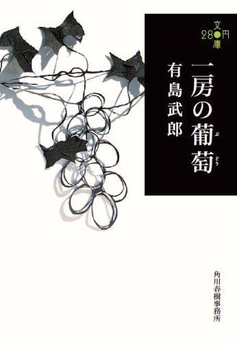 一房の葡萄 (280円文庫)