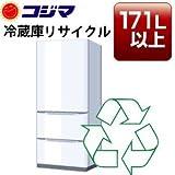 【コジマ専用】冷蔵庫または冷凍庫(171リットル以上)リサイクル券+収集運搬料 ※本体購入時、冷蔵庫または冷凍庫のリサイクルを希望される場合
