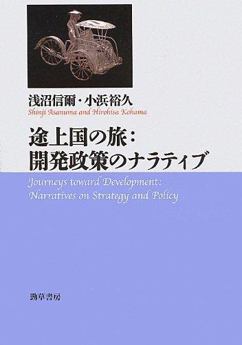 Download Tojōkoku no tabi kaihatsu seisaku no naratibu ebook