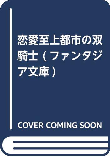 恋愛至上都市の双騎士 (ファンタジア文庫)