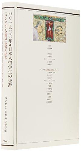 パリ1900年・日本人留学生の交遊―『パンテオン会雑誌』資料と研究