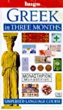 img - for Greek in Three Months (Hugo) by Niki Watts (1998-09-17) book / textbook / text book