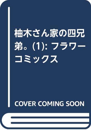 柚木さんちの四兄弟。 (1) (フラワーコミックス)