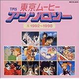 東京ムービーアンソロジー(5)1992~1998
