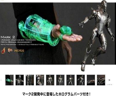 iron man japan - 4
