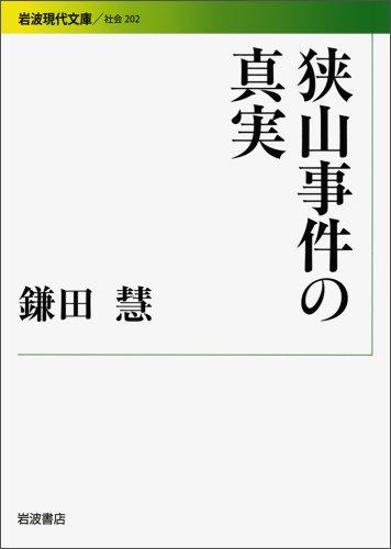 狭山事件の真実 (岩波現代文庫)