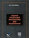 img - for Problems in higher mathematics for psychologists - 2 ed. Ispra. and added. (Neck) / Zadachi po vysshey matematike dlya psikhologov - 2-e izd.,ispr. i dop. (GRIF) book / textbook / text book