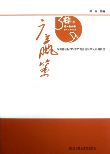 Wide Win Policy - History and Selected Cases of Three Decades Advertising and Marketing of Shenzhen Special Zone Daily (Chinese Edition)