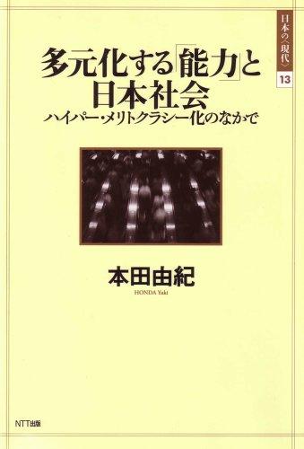 多元化する「能力」と日本社会 ―ハイパー・メリトクラシー化のなかで  日本の〈現代〉13