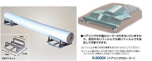 ハラックス (HARAX) ラクラク くり出しローラー台ワイドタイプ R-300DX ベアリング付ローラー B01KN9A890