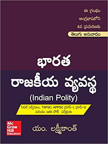 Buy indian polity telugu version book online at low prices in buy indian polity telugu version book online at low prices in india indian polity telugu version reviews ratings amazon forumfinder Gallery