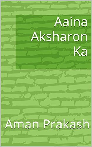 Aaina Aksharon Ka (Hindi Edition)