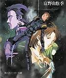 Mobile Suit Gundam 0083:Star Vol.01