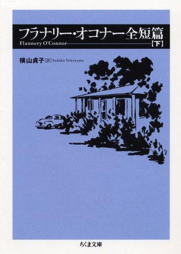 フラナリー・オコナー全短篇〈下〉 (ちくま文庫)
