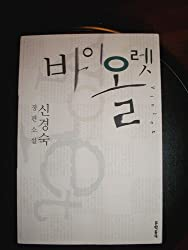 Paiollet: Sin Kyong-suk changpyon sosol = Violet (Korean Edition)