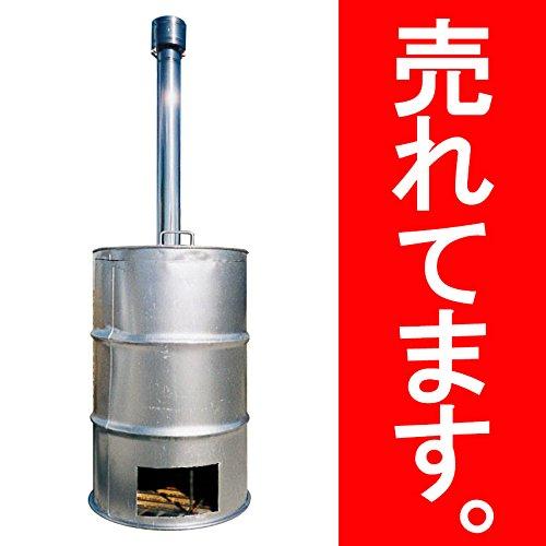 【塗装有】 シルバー ドラム缶焼却炉 煙突付 200L 焼却炉 納期3週間 ミY代不 B00PHYZDBU 18000