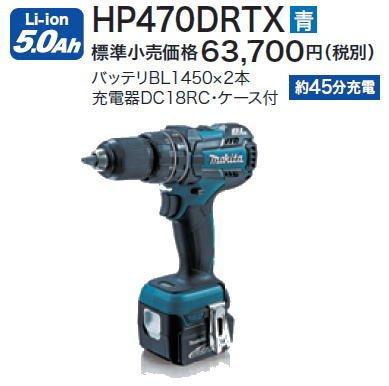 充電式震動ドライバドリル   HP470DRTX(5.0Ah) (青) B019U0DDWC