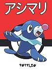 Popplio: アシマリ Pokemon Notebook Blank Lined