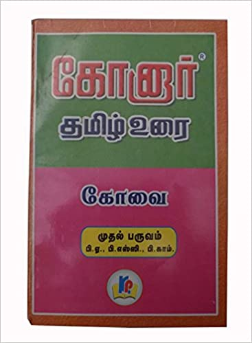 Buy Konar Tamil Guide for B SC, 1st Year Book Online at Low Prices