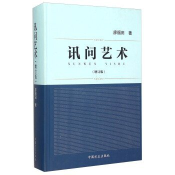 Download Interrogation of Art (Revised Edition)(Chinese Edition) pdf