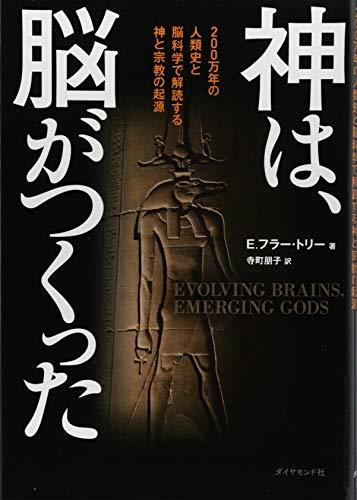 神は、脳がつくった 200万年の人類史と脳科学で解読する神と宗教の起源