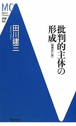 批判的主体の形成[増補改訂版] (洋泉社MC新書)