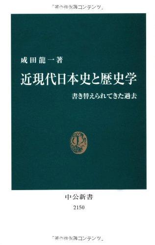 近現代日本史と歴史学 - 書き替えられてきた過去 (中公新書)