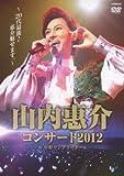 山内惠介コンサート2012~20代最後!惠介魅せます。~ [DVD]