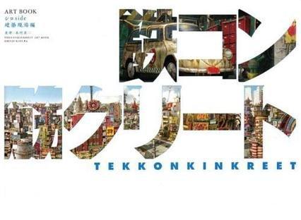 鉄コン筋クリート ART BOOK シロside 建築現場編 (Tekkon Kinkreet Art Book: Background Paintings)