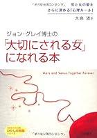 ジョン・グレイ博士の「大切にされる女(わたし)」になれる本―「かわいい女」と好きな人から言われたい (知的生きかた文庫―わたしの時間シリーズ)
