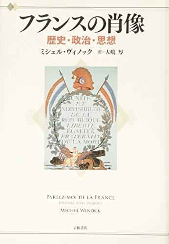 フランスの肖像――歴史・政治・思想