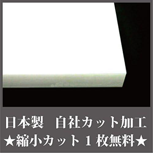 日本製 カナセライト アクリル板 白 (キャスト板) 厚み 20mm 200×600mm ★縮小カット1枚無料 カンナ仕上★ (業務用・キャンセル不可)