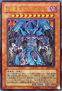 SOI-JP003 [アルティメット(レリーフ)] : 幻魔皇ラビエル(レリーフ)