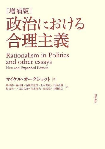増補版 政治における合理主義