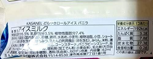 井村屋 KASANEL どらやきロールアイス バニラ62ml×24個