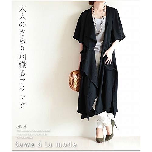 サワアラモード(sawa a la mode) 大人の型にはまらないデザイン薄手カーディガン