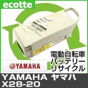 【お預かりして再生】 X28-20 YAMAHA ヤマハ 電動自転車 バッテリー リサイクル サービス Ni-MH   B00H95JXRK