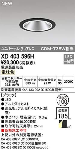 オーデリック/M形ダウンライト XD403596H 電源装置別売 B07T92M4XB