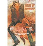 Gentle Cage (Yaoi Manga) (Paperback) - Common