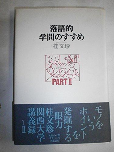 落語的学問のすすめ〈PART2〉