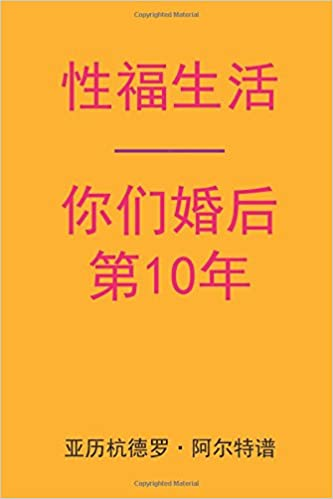 Book Sex After Your 10th Anniversary (Chinese Edition)