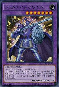yugioh gem knight amethyst - 5