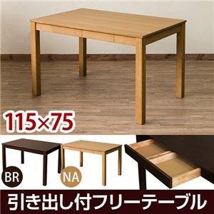 引き出し付きフリーテーブル/ダイニングテーブル 【長方形】 ブラウン 幅115cm×奥行75cm ア B075BHVZLV